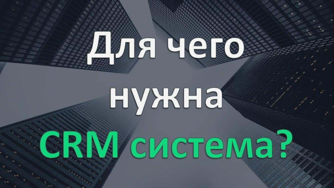crm-sistema-chto-eto