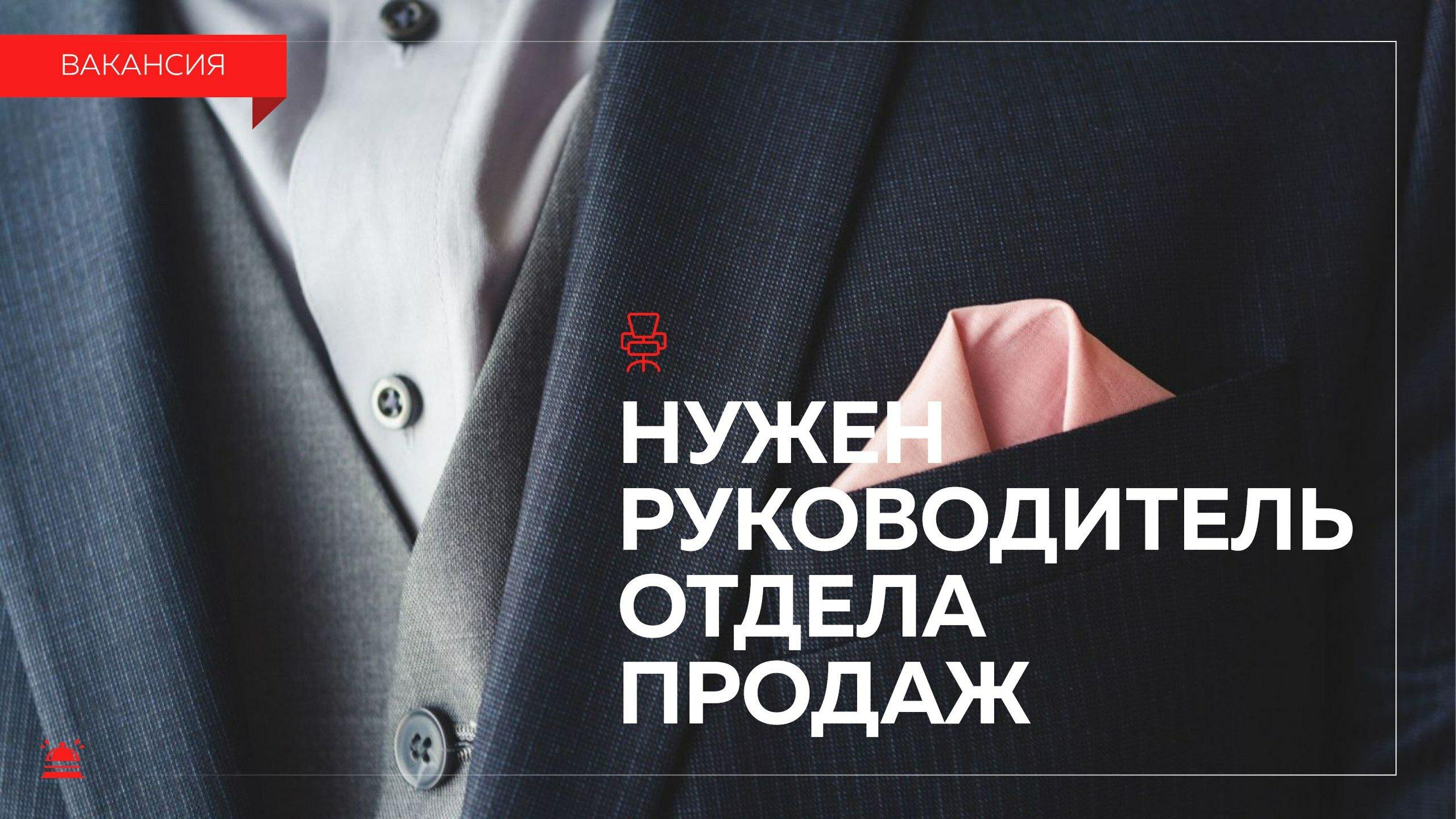 obyazannosti-rukovoditelya-otdela-prodazh